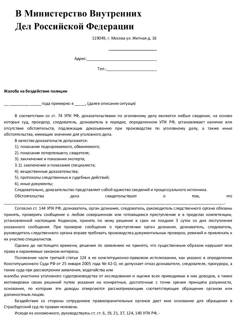 Встречное заявление о взыскании алиментов