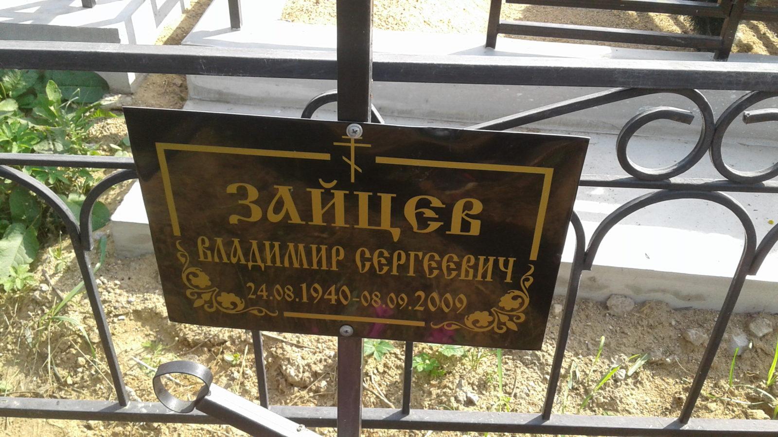 Осквернение могилы на перепечинском кладбище