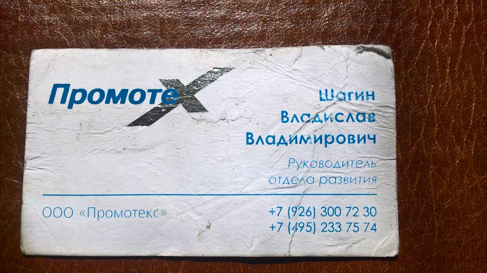 Компания «Промотекс» не выплачивает авансы и зарплату