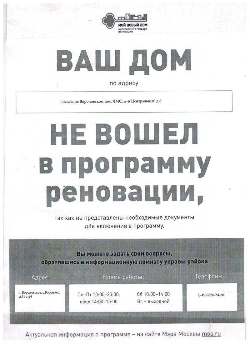 Почему жильцы дома № 6 получили отказ включить нас в программу Реновация жилья в г. Москве?