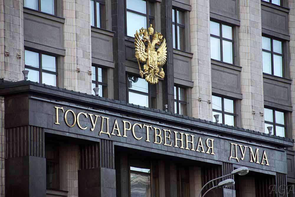 Написать жалобу в Государственную думу РФ