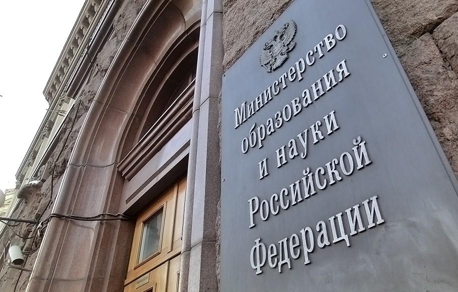 Написать жалобу в Министерство образования РФ
