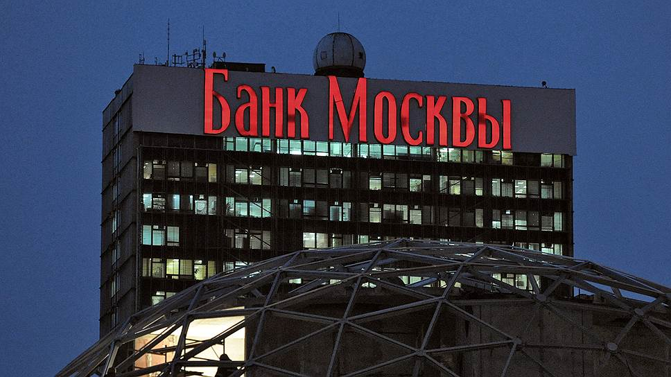Написать жалобу на Банк Москвы