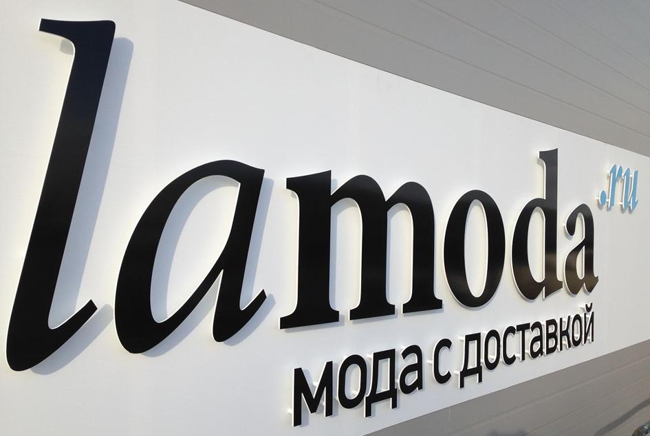 Написать жалобу на магазин Ламода