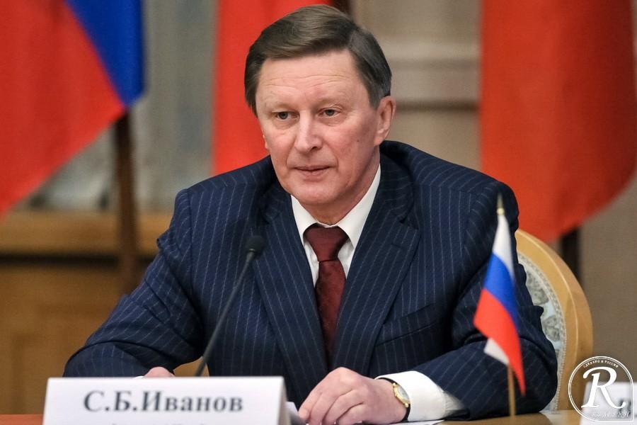 Написать письмо С. Б. Иванову
