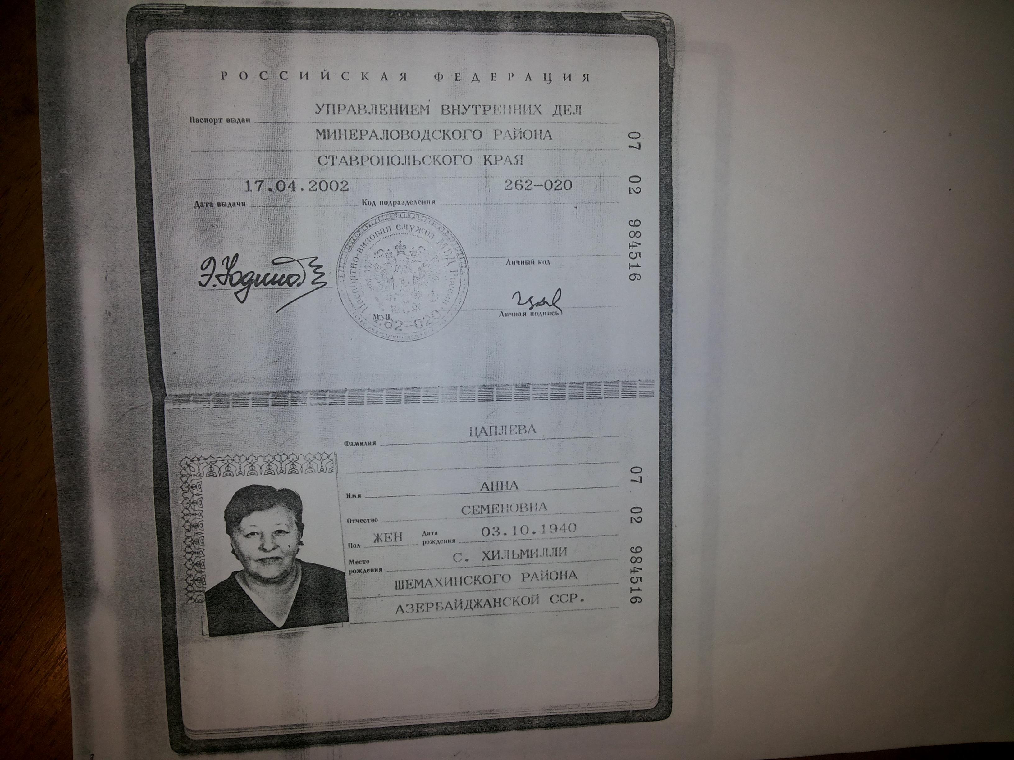 Компенсации денежных вкладов в Сбербанке СССР