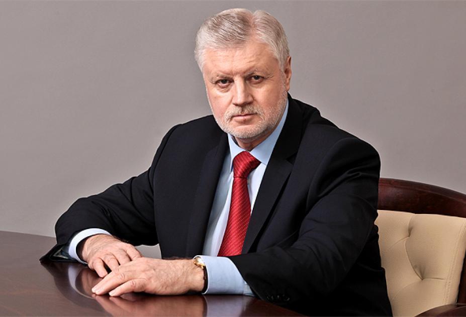 Написать письмо С. М. Миронову